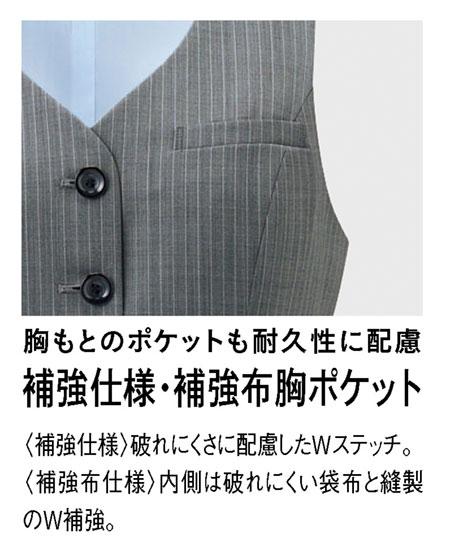 補強仕様・補強布胸ポケット