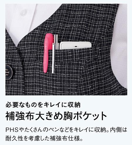 補強布大きめ胸ポケット
