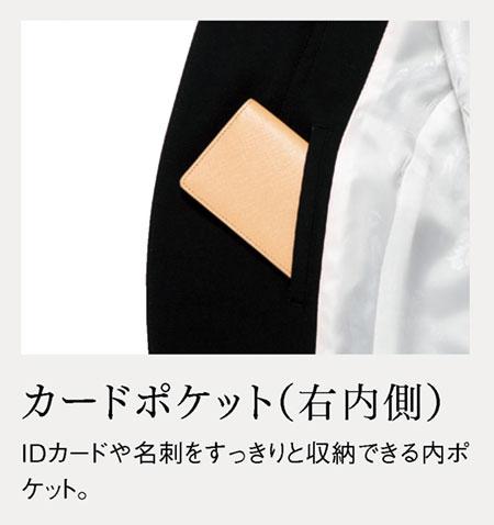 カードポケット(右内側)